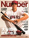 Number(ナンバー)963号 大谷翔平 旋風の軌跡。 (Sports Graphic Number(スポーツ・グラフ…