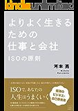 よりよく生きるための仕事と会社:ISOの原則(22世紀アート)