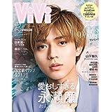 ViVi 2021年2月号 特別版 [雑誌]