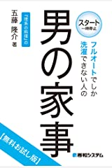 フルオートでしか洗濯できない人の男の家事【無料お試し版】 Kindle版