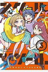 スクール×ツクール(3) (ゲッサン少年サンデーコミックス) Kindle版
