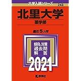 北里大学(薬学部) (2021年版大学入試シリーズ)