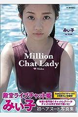 みぃ子1st写真集 Million Chat Lady Kindle版