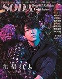 SODA Special Edition Entertainer(表紙:亀梨和也) (ぴあ MOOK)