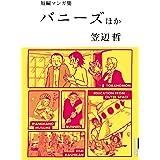 笠辺哲 短編マンガ集 バニーズ (IKKI COMIX)