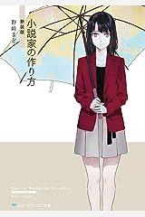 小説家の作り方 新装版 【新装版】小説家の作り方 (メディアワークス文庫) Kindle版