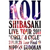"Kou Shibasaki Live Tour 2011 ""CIRCLE & CYCLE"" 2011.11.28 Tour Final@NIPPON BUDOKAN [Blu-ray] [DVD]"