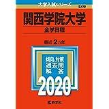 関西学院大学(全学日程) (2020年版大学入試シリーズ)