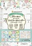 3⽉まで使えるおしゃれなファミリーカレンダー (インプレスカレンダー2020)
