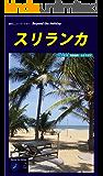 Beyond the Holiday スリランカ: '15-16 南西海岸・カタラガマ