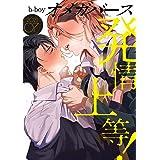 b-boyオメガバース 2021年7月号 (eビーボーイコミックス)