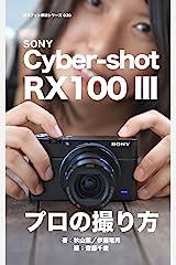 ぼろフォト解決シリーズ030 SONY Cyber-shot RX100 III プロの撮り方 Kindle版