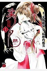 吸血姫美夕 朔 1 (チャンピオンREDコミックス) Kindle版