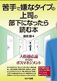 苦手で嫌なタイプの上司の部下になったら読む本ー人格適応論からのボスマネジメント