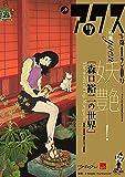 アックス 第120号 特集・「妖艶!  森口裕二の世界」