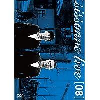 シソンヌライブ[huit] [DVD]