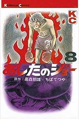 あしたのジョー(8) (週刊少年マガジンコミックス) Kindle版