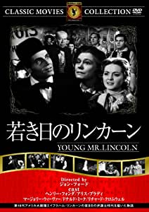 若き日のリンカーン [DVD]