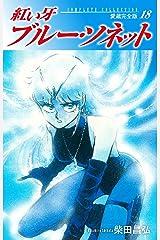 紅い牙 ブルー・ソネット 愛蔵完全版 18 Kindle版