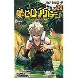 僕のヒーローアカデミア 29 (ジャンプコミックス)