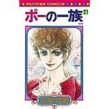 ポーの一族 復刻版 (4) (フラワーコミックス)
