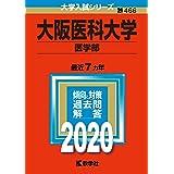 大阪医科大学(医学部) (2020年版大学入試シリーズ)