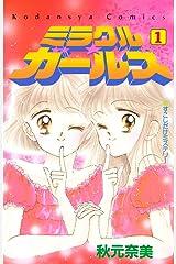 ミラクル☆ガールズ(1) (なかよしコミックス) Kindle版