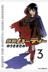 鉄腕バーディー(3) (ヤングサンデーコミックス) Kindle版