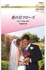 愛の谷フローズ ハーレクイン・ロマンス~伝説の名作選~ Kindle版