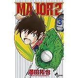 MAJOR 2nd(メジャーセカンド)(3) (少年サンデーコミックス)