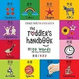 The Toddler's Handbook: Bilingual (English / Mandarin) (Ying yu - 英语 / Pu tong hua- 普通話) Numbers, Colors, Shapes, Sizes, ABC