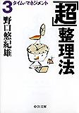 「超」整理法3 タイムマネジメント (中公文庫)