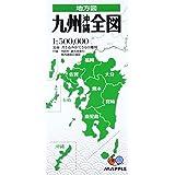 地方図 九州 沖縄 全図 (地図   マップル)
