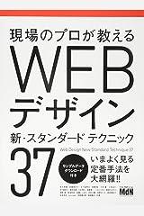 現場のプロが教える WEBデザイン 新・スタンダードテクニック37 単行本
