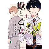 蠍と乙女 1 (リラクトコミックス Hugピクシブシリーズ)