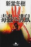 毒虫VS.溝鼠 (幻冬舎文庫)