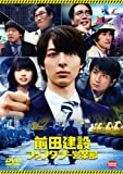 前田建設ファンタジー営業部 [DVD]