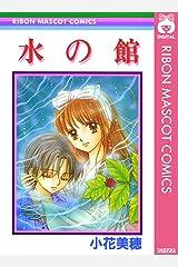 水の館 (りぼんマスコットコミックスDIGITAL) Kindle版
