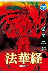 マンガで解きあかす法華経 下 マンガショップシリーズ Kindle版