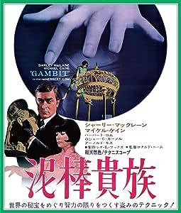 泥棒貴族(スペシャル・プライス) [Blu-ray]