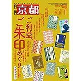 月刊京都2020年1月号[雑誌]