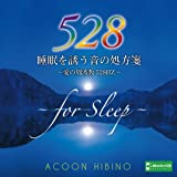 睡眠を誘う音の処方箋~愛の周波数528Hz~