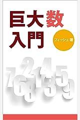 巨大数入門 Kindle版