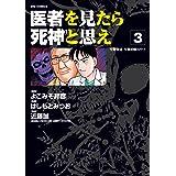 医者を見たら死神と思え (3) (ビッグコミックス)