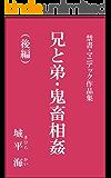 兄と弟・鬼畜相姦 後編 (禁書・マニアック作品集)
