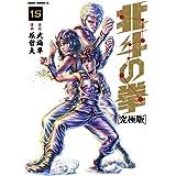 北斗の拳【究極版】 15 (ゼノンコミックスDX)