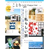 ことりっぷマガジン Vol.29 2021夏 (ことりっぷMOOK)