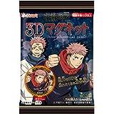 ハート 呪術廻戦3Dマグネット 18入 食玩・ガム