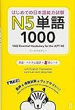はじめての日本語能力試験 N5単語1000 Hajimete no Nihongo Nouryoku shiken N5 Tango 1000(English/Vietnamese Edition) (はじめての日本語能力試験 単語)
