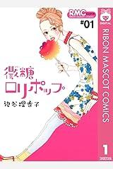 微糖ロリポップ 1 (りぼんマスコットコミックスDIGITAL) Kindle版
